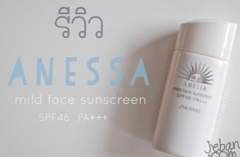 Kem chống nắng Anessa Essence UV Sunscreen Aqua Booster Mild SPF35/ PA+++