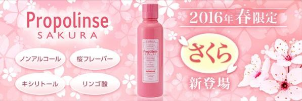 REVIEW các loại nước súc miệng Propolinse Nhật Bản 3