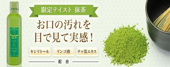 REVIEW các loại nước súc miệng Propolinse Nhật Bản 6